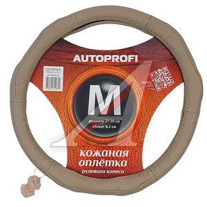 Оплетка руля (М) бежевая натуральная кожа (6 подушек) Luxury AUTOPROFI AP-1020 BE (M)