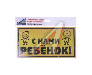 """Автописьмо """"ДЕТИ В МАШИНЕ"""" (табличка на присоске) ЖИРАФФ AP-103,"""