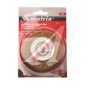 Кордщетка для дрели дисковая 75мм витая латунь MATRIX 74448