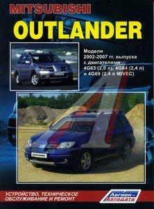 Книга MITSUBISHI OUTLANDER с 2002-2006гг.бензин ЗА РУЛЕМ (52898)