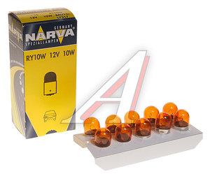 Лампа 12V RY 10W BAU15s Yellow NARVA 17317, N-17317