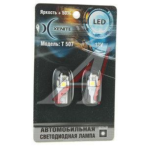 Лампа светодиодная W5W 1.5W W2.1х9.5D 12V белая блистер (2шт.) XENITE T 507, 1009281