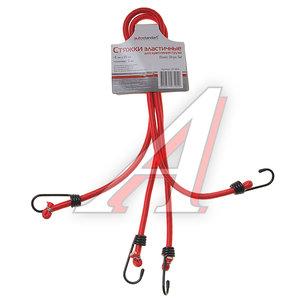 Стяжка крепления груза 80см d=8мм крюки металл. комплект 2шт. красная AUTOSTANDART 107404,
