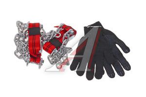 Браслет противоскольжения R=285-315мм в мешке (2 браслета, перчатки) В-4(2)