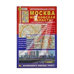 """Книга прочее Атлас """"Москва. Московская область"""" ЗА РУЛЕМ (56865)(51300)"""