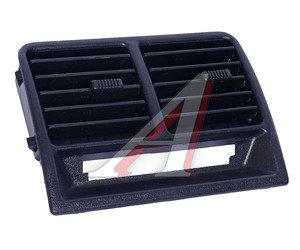 Сопло ВАЗ-2110 панели приборов центральное Н/О 2110-8104090-20,