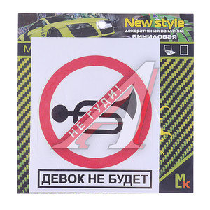 "Наклейка виниловая ""Не гуди"" 14х12см фон белый MASHINOKOM VRC 402"