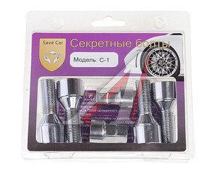 Болт колеса М14х1.5х33 секретки конус комплект 4шт. головка под ключ 17/19мм SAVE CAR C-1, С-1 14х1,5