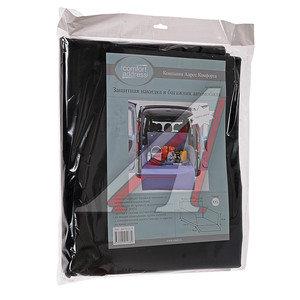 Накидка в багажник защитная GREY от загрязнения COMFORT ADDRESS DAF-0221S,