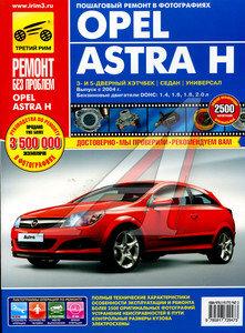 Книга OPEL ASTRA c 2004-2006гг. ТРЕТИЙ РИМ (2947)(0256)ИДТР