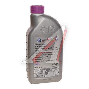 Антифриз фиолетовый концентрат 1.5л VW OE G013A8JM1, VAG COOLANT