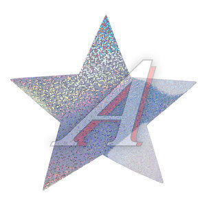 """Наклейка """"Звезда"""" 17х17см голография в ассортименте 1шт. 04165/66/67/68,"""