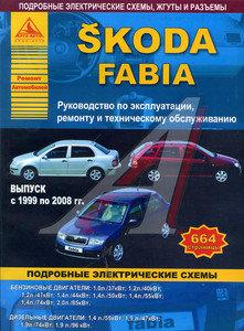 Книга SKODA Fabia (99-08) ЗА РУЛЕМ (54330)