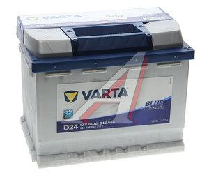 Аккумулятор VARTA Blue Dynamic 60А/ч обратная полярность 6СТ60 D24, 560 408 054 313 2