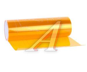 Пленка защитная для фар желтая 0.3х0.5м, 180мк ТНП, рулон 20 полуметров(10м)