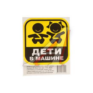 """Наклейка-знак виниловая """"Дети в машине"""" 15х15см ГОСТ НД-190"""