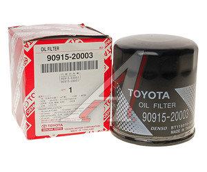 Фильтр масляный TOYOTA LEXUS (ЗАМЕНА НА 90915-YZZJ3) OE 90915-20003, OC988, 90915-YZZJ3/90915-20003/1070523