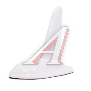 Антенна White декоративная 8см (плавник) АВТОСТОП GT-55734W, AB-55734W