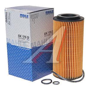Фильтр масляный MERCEDES E (W210,W211),S (W220),C (W203) MAHLE OX179D, A6131800009