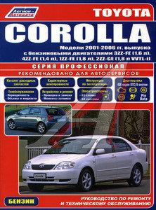 Книга TOYOTA Corolla с 2001г.Б/Д.Р/р.Э.ТО. ЗА РУЛЕМ (51390)