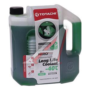 Антифриз зеленый -40C LLC 2л TOTACHI NIRO TOTACHI