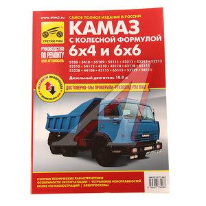 Книга КАМАЗ-5320,53215,43310 цветные схемы руководство по ремонту ТРЕТИЙ РИМ (3408) ИДТР, 3408,