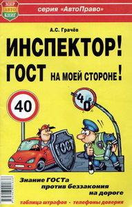 Книга прочее Инспектор! ГОСТ на моей машине! Мир Автокниг (24002), 24002