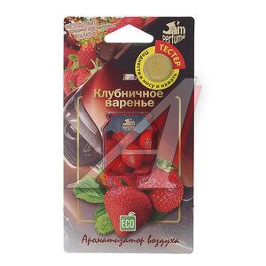 Ароматизатор подвесной мембранный (клубничное варенье) 5г Jam Perfume FOUETTE J-07