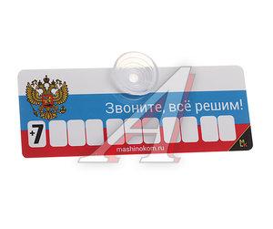 """Автовизитка """"Флаг"""" пластиковая, на присоске, самоклеющиеся цифры MASHINOKOM AVP 002"""