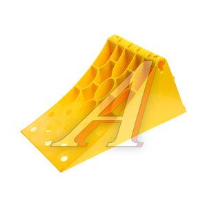 Упор противооткатный пластиковый 475х200х228мм желтый 1шт. АВТОТОРГ АТ-0940/АТ-0351, AT03503