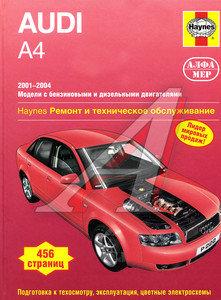 Книга AUDI A4 с 2001-2005гг. ЗА РУЛЕМ (54282)(52887),