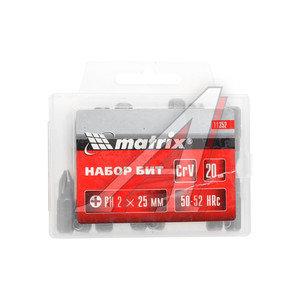 """Набор бит 1/4"""" крестовых PHILIPS PH2х25мм №2 (пластиковый бокс) 20 предметов MATRIX 11352"""