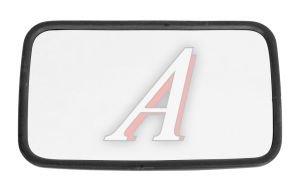 Зеркало боковое ЗИЛ,ГАЗ основное сферическое с подогревом 302х180мм 12V КРУГОВОЙ ОБЗОР V4(ZL-133H) пласт.корпус, V4-01 пласт.корпус