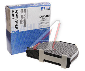 Фильтр воздушный салона MERCEDES C (W204),E (W212),GLK (X204) угольный MAHLE LAK413, A2128300218