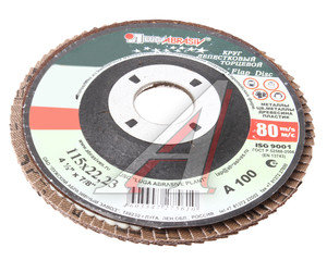 Круг лепестковый торцевой 115х22 Р100 (№16) тип 1 Лужский АЗ ЛАЗ КЛТ 115х22 Р100 (№16) тип 1, 2432