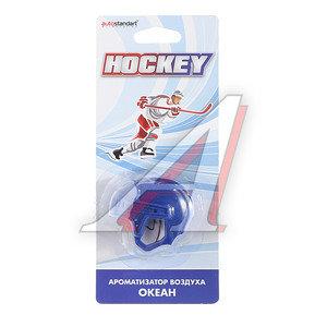 """Ароматизатор подвесной (океан) фигура """"Хоккей"""" синий AUTOSTANDART 105705"""