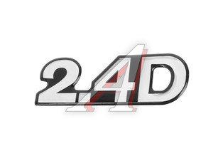 """Наклейка металлическая """"2.4D"""" УАЗ ОАО 315195-8212507, 3151-95-8212507-00"""