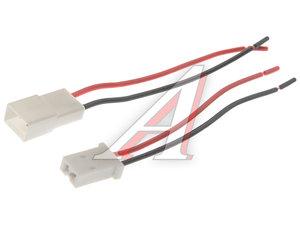 Разъем соединительный 2.8мм 2-клеммный (м+п) в сборе с проводами АЭНК КЛ064-1У, 9038/9076СБ