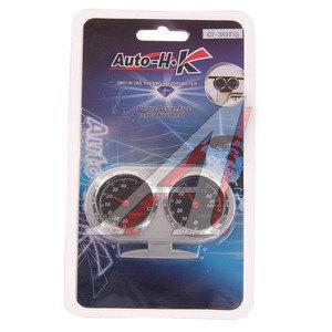 Термометр-гигрометр Silver AUTO-H.K. GT-38973S,