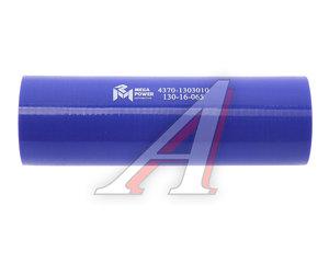 Патрубок МАЗ радиатора подводящий верхний синий силикон (L=160мм,d=42х52) 4370-1303010