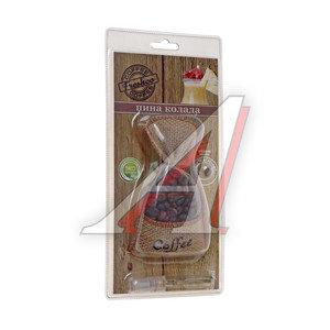 Ароматизатор подвесной гранулы (пина колада) мешочек с кофе COFFEE FRESHCO РЯЗАНЬ, СF-07,