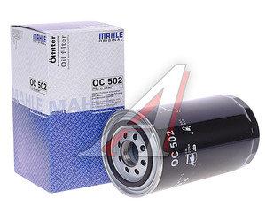 Фильтр масляный IVECO Euro Cargo MAHLE OC502, 2992242