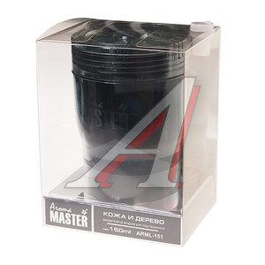 Ароматизатор в подстаканник жидкостный (кожа+дерево) 150мл Aroma Master FKVJP ARML-151
