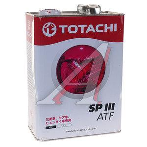 Масло трансмиссионное ATF SP III 4л (красный) TOTACHI TOTACHI ATF