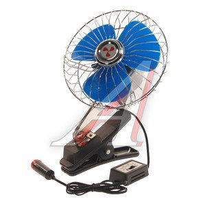 Вентилятор в салон 12V на прищепке металл/хром рег.скорость автоповорот NOVA BRIGHT 39720
