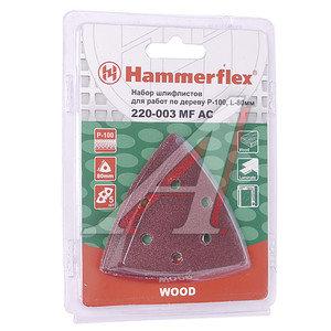 Бумага наждачная для универсального инструмента 5шт. P100 HAMMER X-54493, 220-003 MF-AC 003