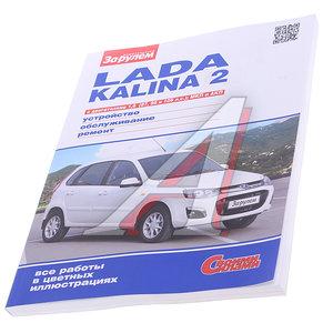 Книга ВАЗ-11183 KALINA ремонт своими силами ЗА РУЛЕМ (56466)(55313),