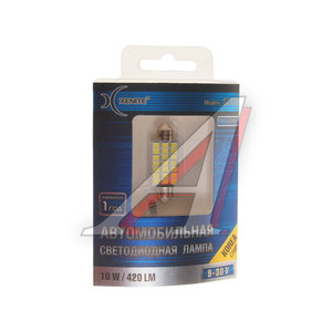Лампа светодиодная C5W SV8.5х39 12/24V 420Lm бокс XENITE S2120, 1009386
