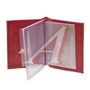 Бумажник водителя RED натуральная кожа (в коробке) АВТОСТОП ВТ9КР