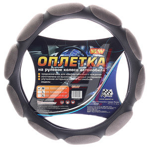 Оплетка руля (М) 38см серая спонжевая (10 лепестков) AZARD ОПЛ0085, OPLA0085
